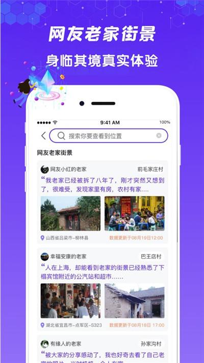 九州高清街景v1.0.2苹果版截图3