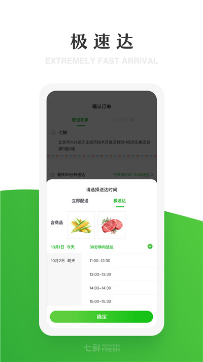 七鲜v3.6.0安卓版截图1