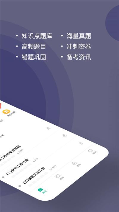 二级造价师app截图2