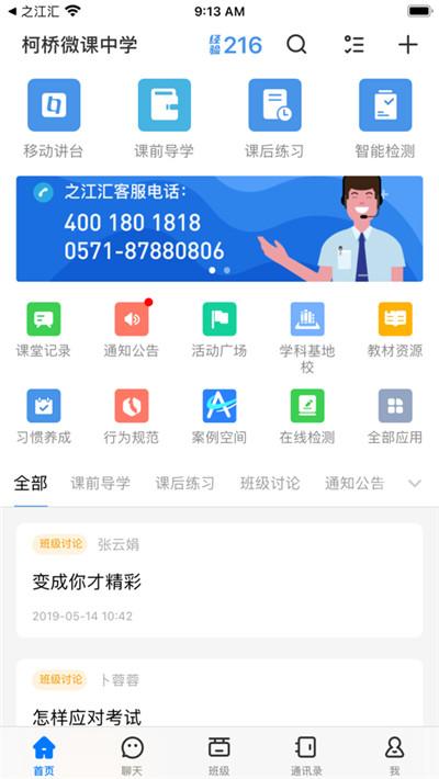 之江汇教育广场-浙江教育资源公共服务平台截图1