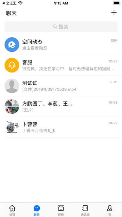 之江汇教育广场-浙江教育资源公共服务平台截图2