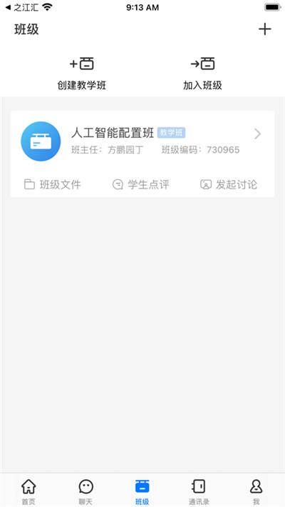 之江汇教育广场-浙江教育资源公共服务平台截图3