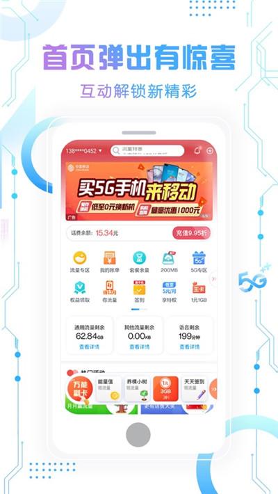 北京移动手机营业厅截图3