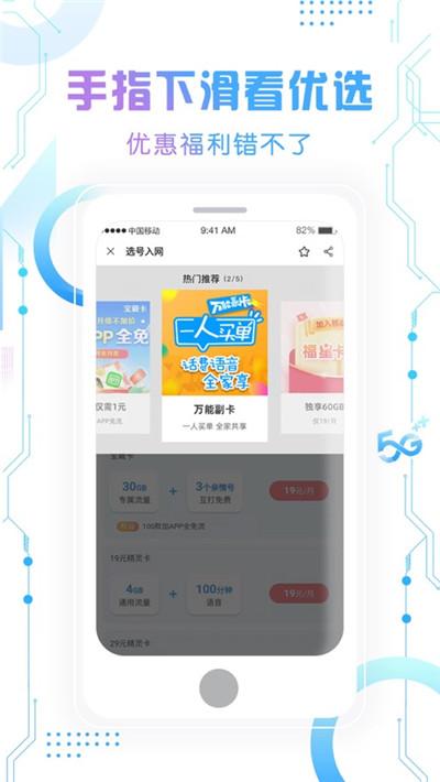 北京移动手机营业厅截图2
