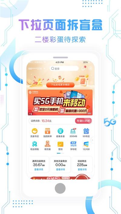 北京移动手机营业厅截图1