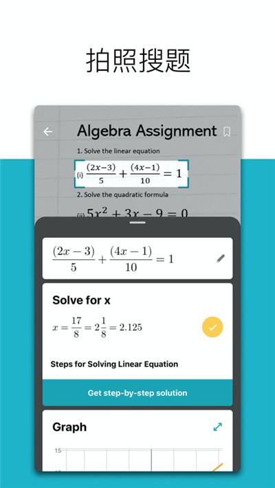 微软数学app截图1