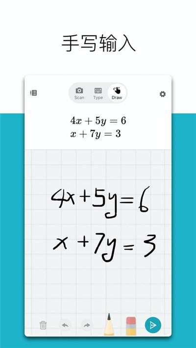微软数学app截图2