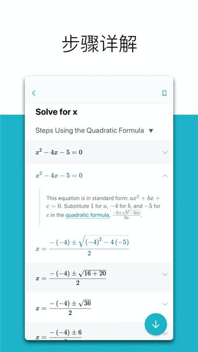 微软数学app截图3