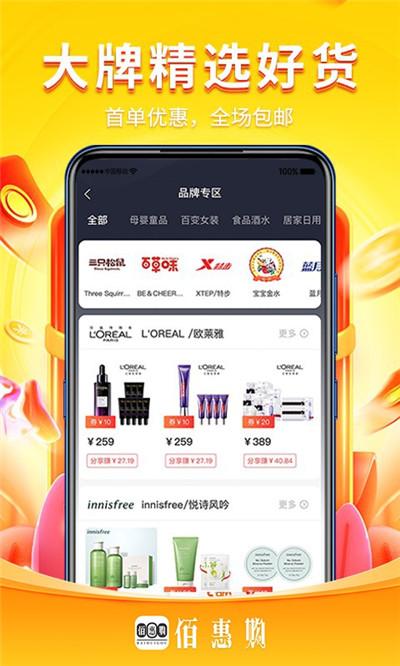 佰惠购v1.0.0安卓版截图1