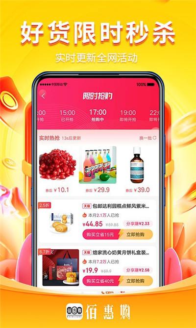 佰惠购v1.0.0安卓版截图2