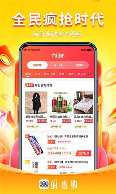 佰惠购v1.0.0安卓版截图3