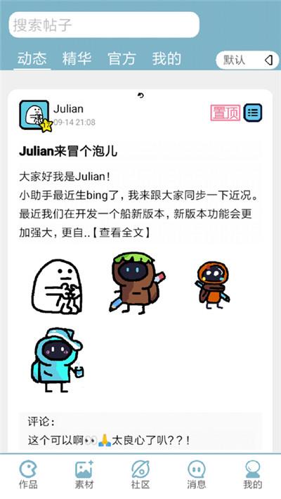 创游编辑器app截图3