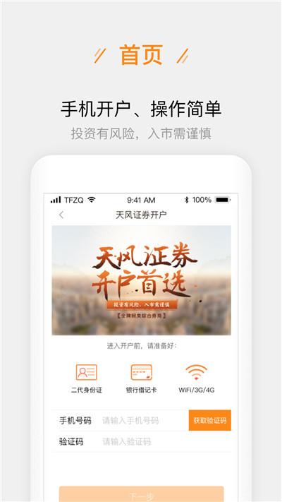 天风股票开户app截图1