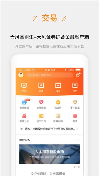 天风股票开户app截图2