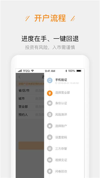 天风股票开户app截图3