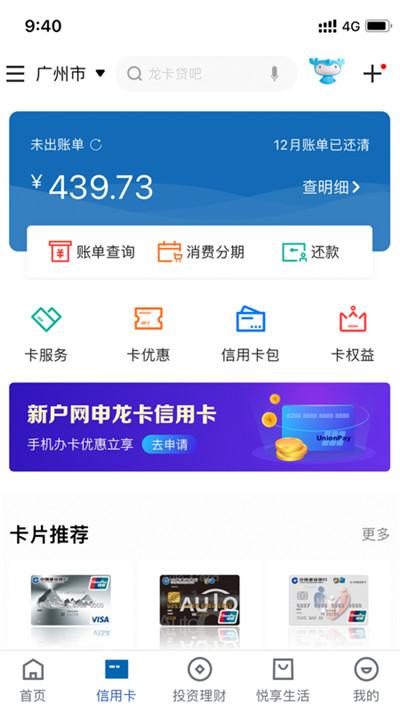 中国建设银行截图1