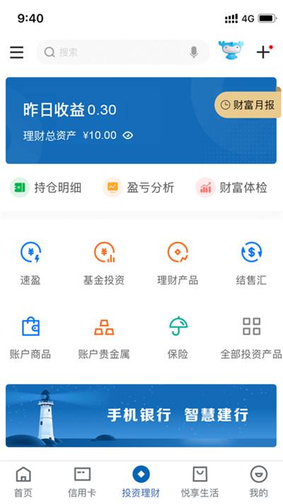 中国建设银行截图2