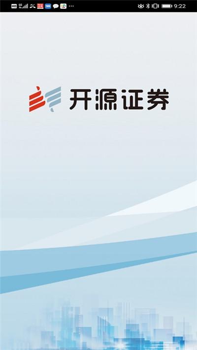 开源股票开户app截图1