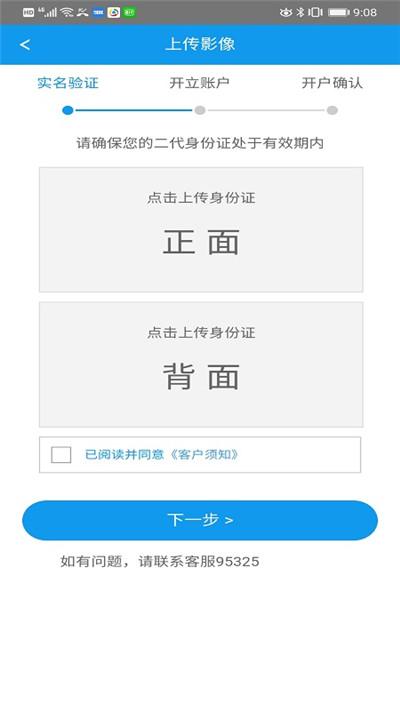 开源股票开户app截图2