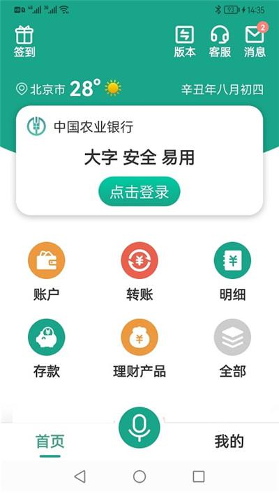 中国农业银行app截图1