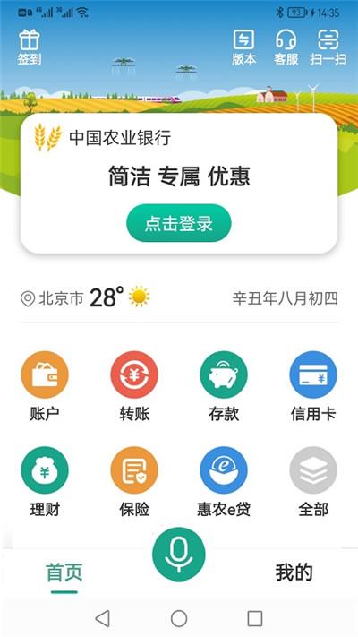 中国农业银行app截图2