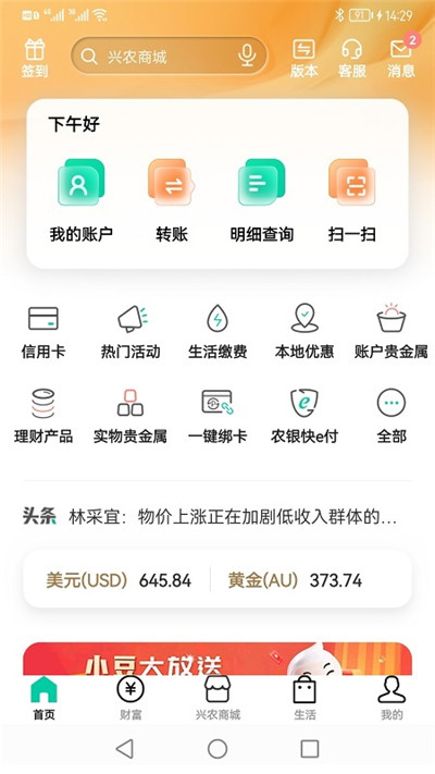 中国农业银行app截图3