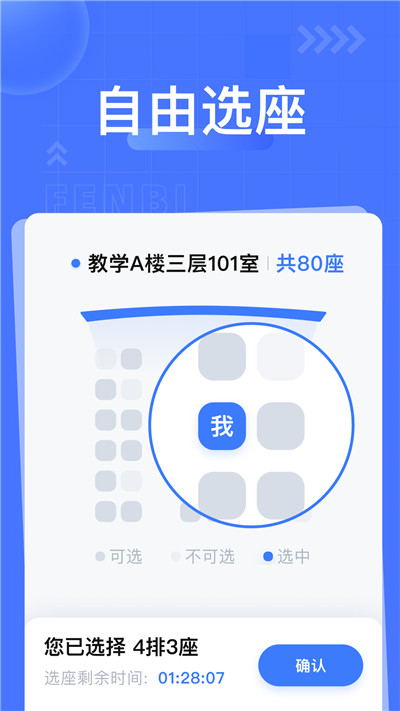 粉笔课堂v2.1.0安卓版截图2