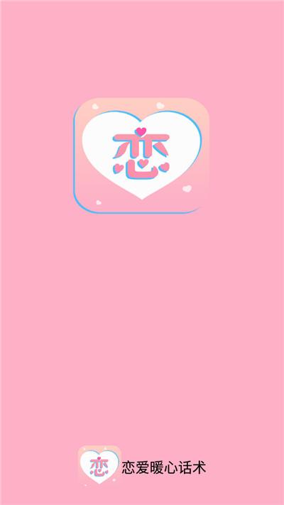 恋爱暖心话术v3.7.0安卓版截图2