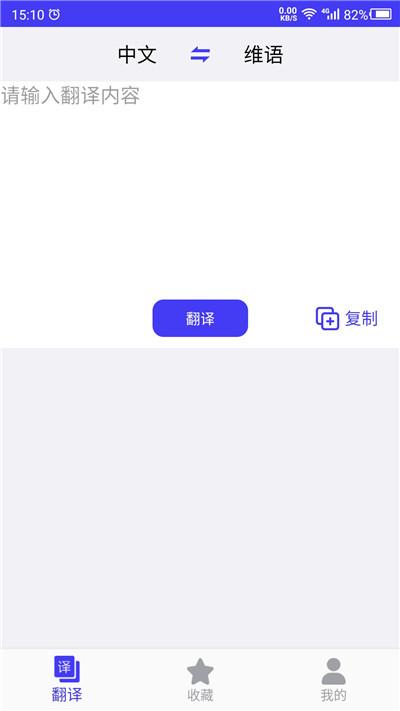 维语翻译官-维吾尔语截图1