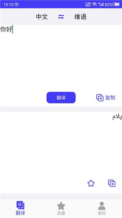 维语翻译官-维吾尔语截图2