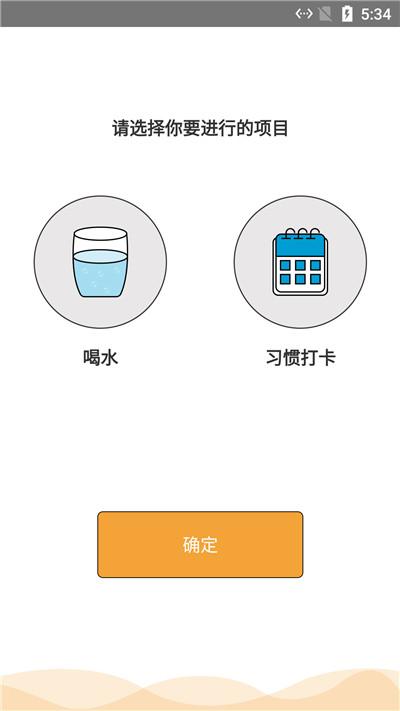 喝水打卡记录v1.0.2安卓版截图3