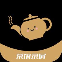 茶小馆网(录屏工具)