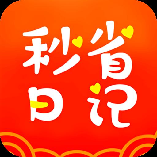 秒省日记app
