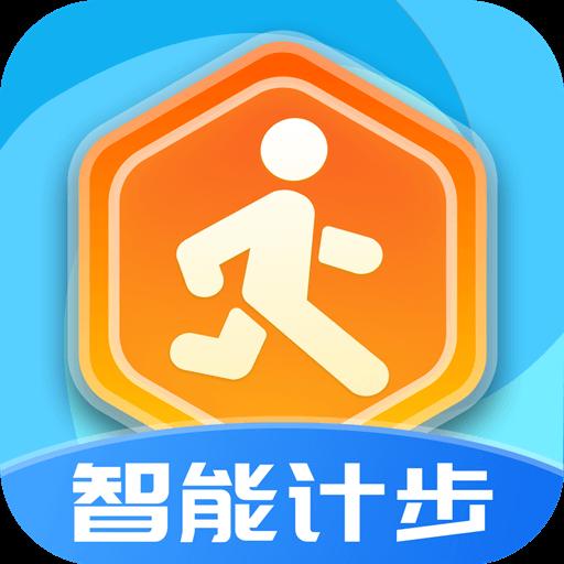 智能计步v3.2.0安卓版
